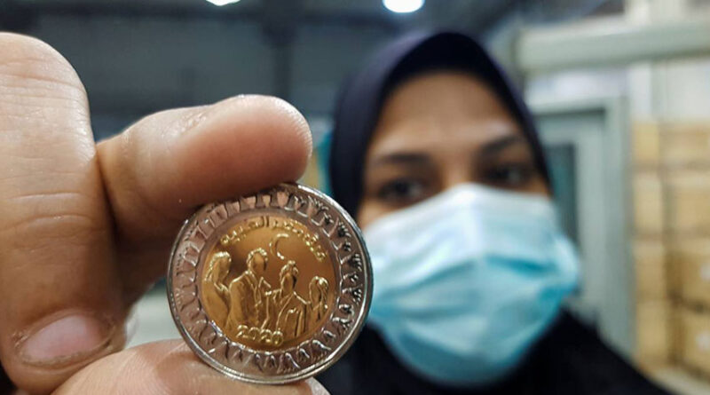 newly-minted coin bearing the slogan 'Egypt's Medical Teams'